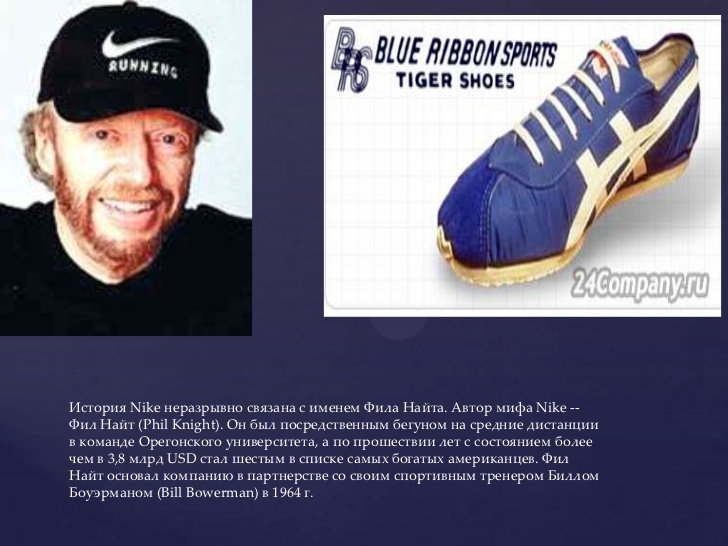 blu ribbon sports nike - Партнеры FORT PIRNOV PARK
