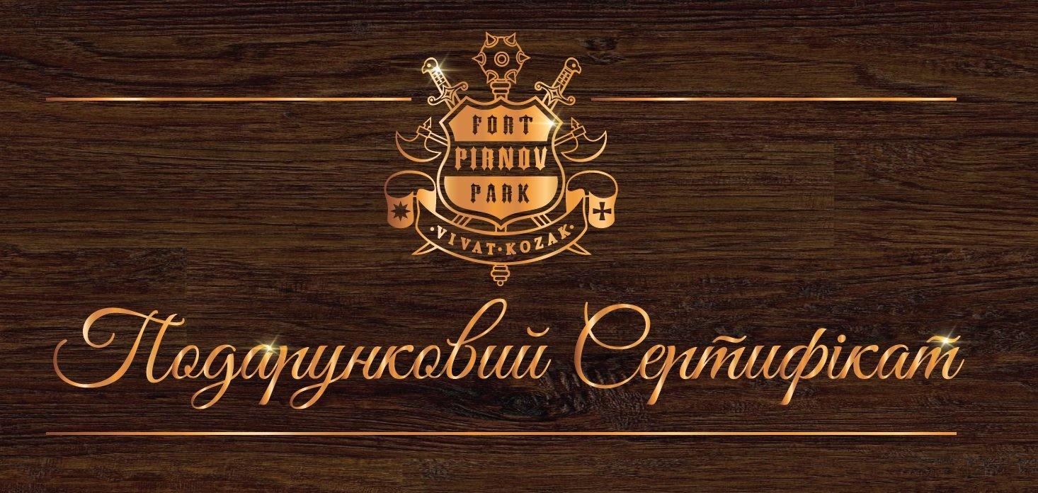 podarochnyj sertifikat fort pirnov park - Турбаза Киев или 5 вариантов отдыха под Киевом