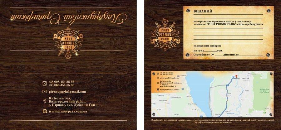 sertifikat na uslugu fort pirnov park e1584776294746 - Турбаза Киев или 5 вариантов отдыха под Киевом