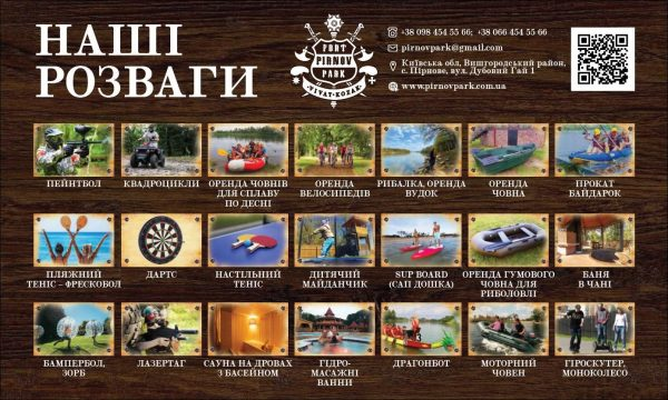razvlechenija pirnov park e1610123241964 - Адмирал клуб (admiral club) или Fort Pirnov Park